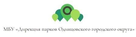 Дирекция парков Одинцово